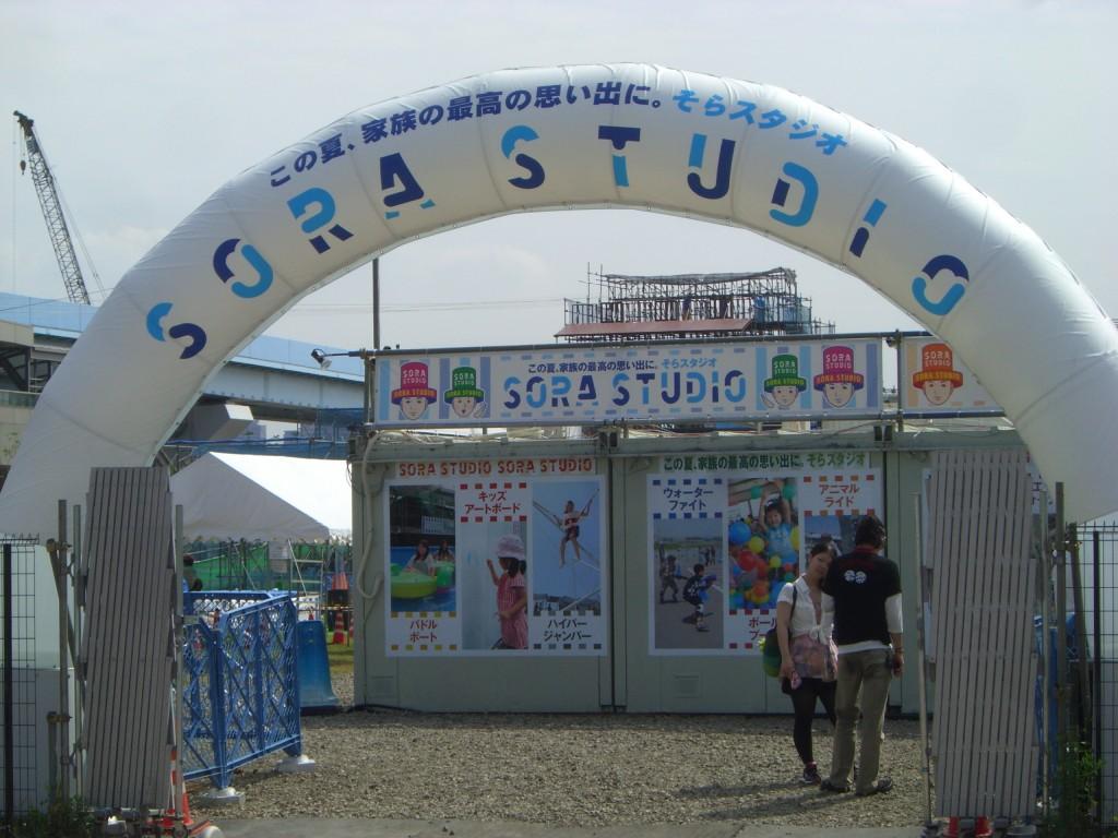 豊洲そらスタジオが新豊洲駅前にオープンしました!