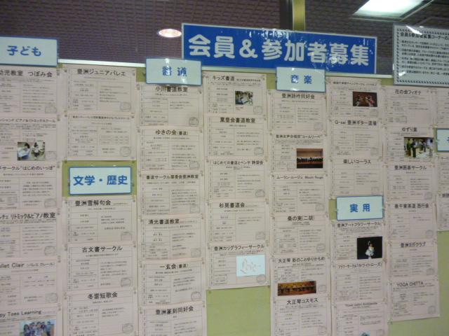 豊洲文化センターのサークル会員募集の掲示板