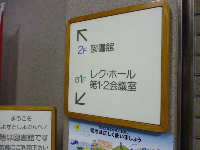豊洲文化センターの2Fには図書館もあります。