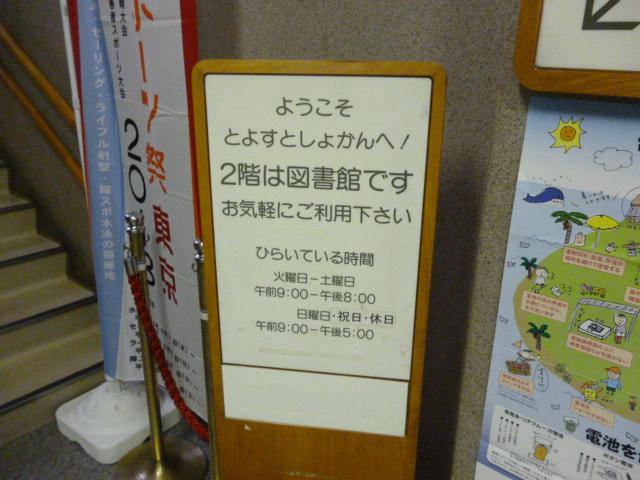 豊洲文化センターには豊洲図書館が併設されています。