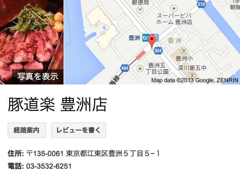 豚道楽 豊洲店MAP