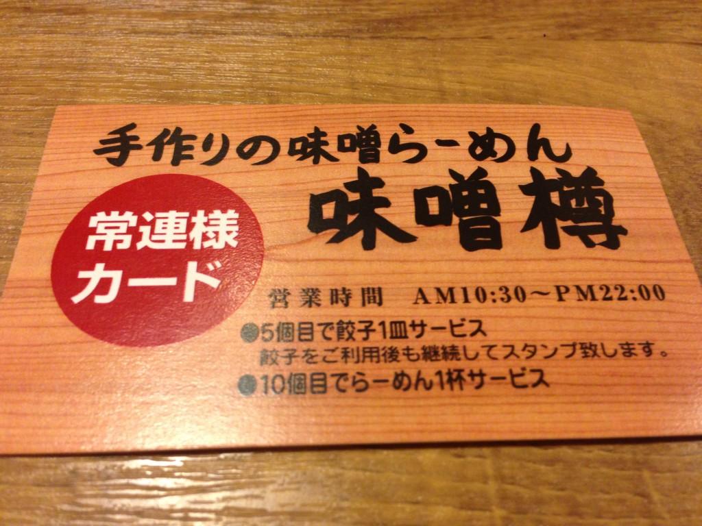 味噌樽カード表