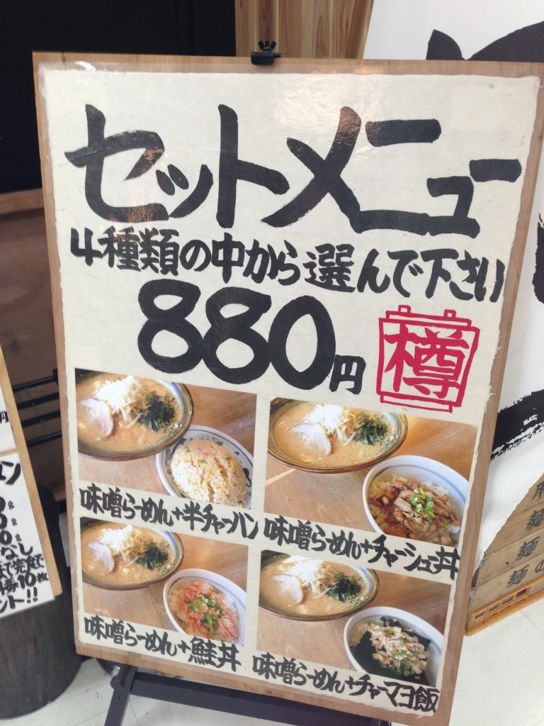 味噌樽セットメニュー