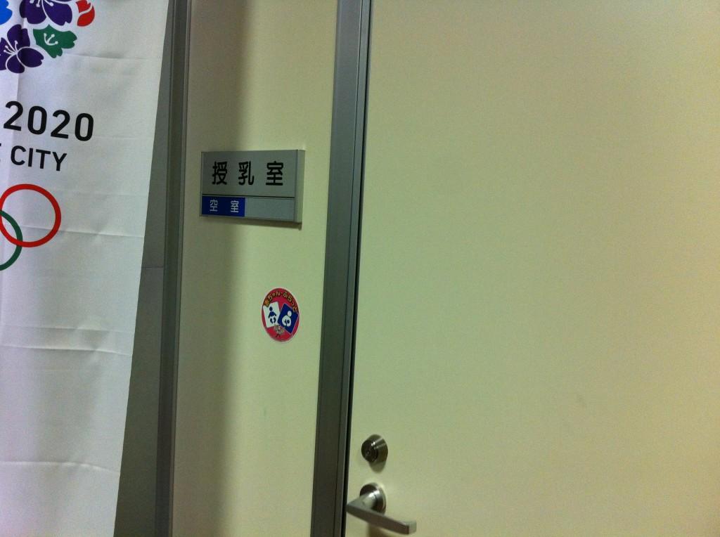 豊洲文化センターには授乳室があります。