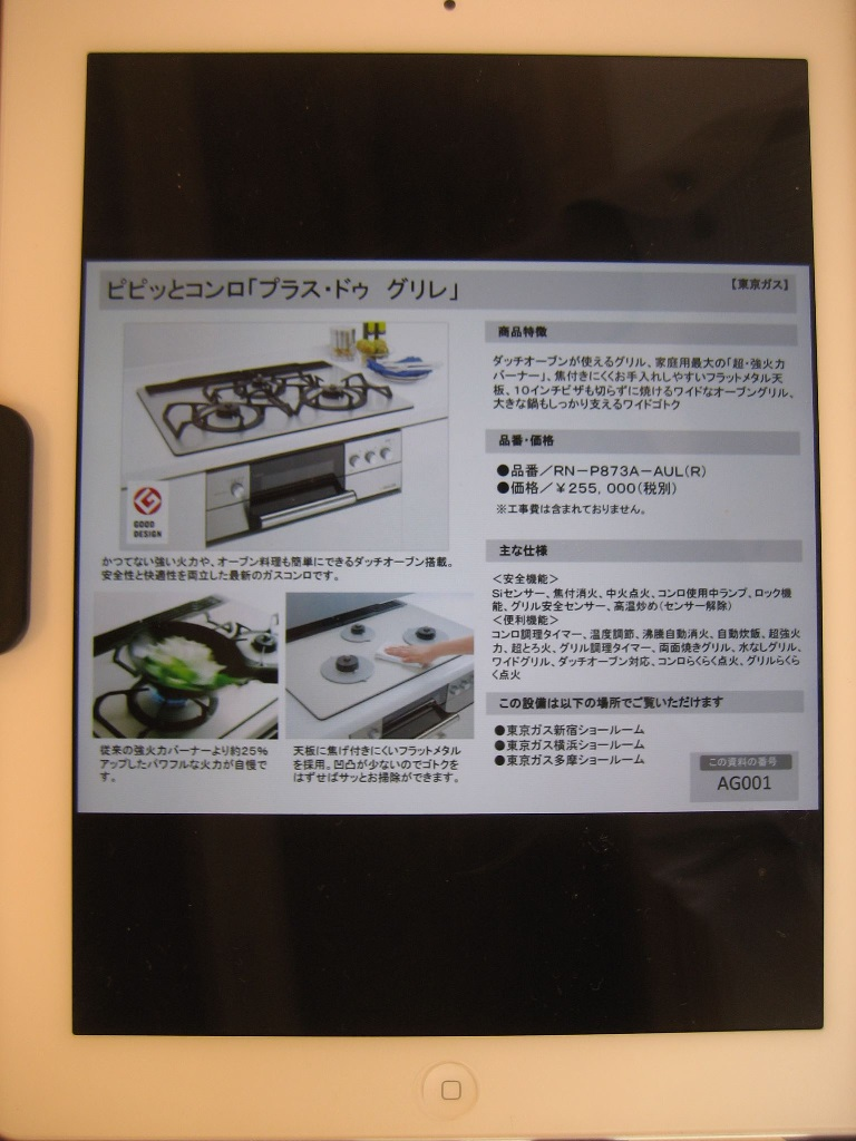 まちなみ公園iPad検索