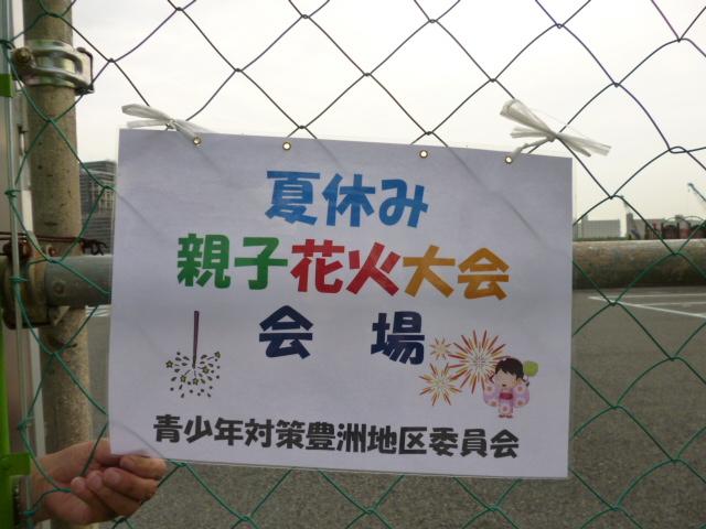 豊洲夏休み親子花火大会