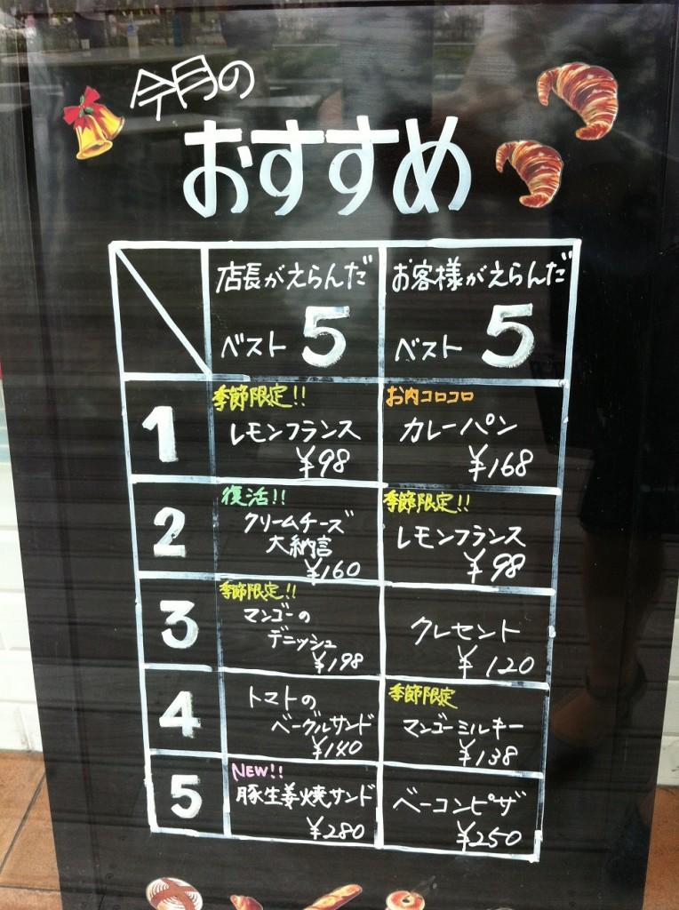 パン屋さんベルベ豊洲店のおすすめ