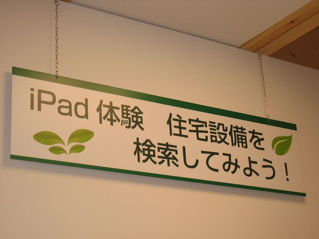 iPad体験看板50%