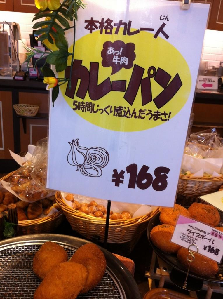 パン屋さんベルベ豊洲店のおすすめカレーパン