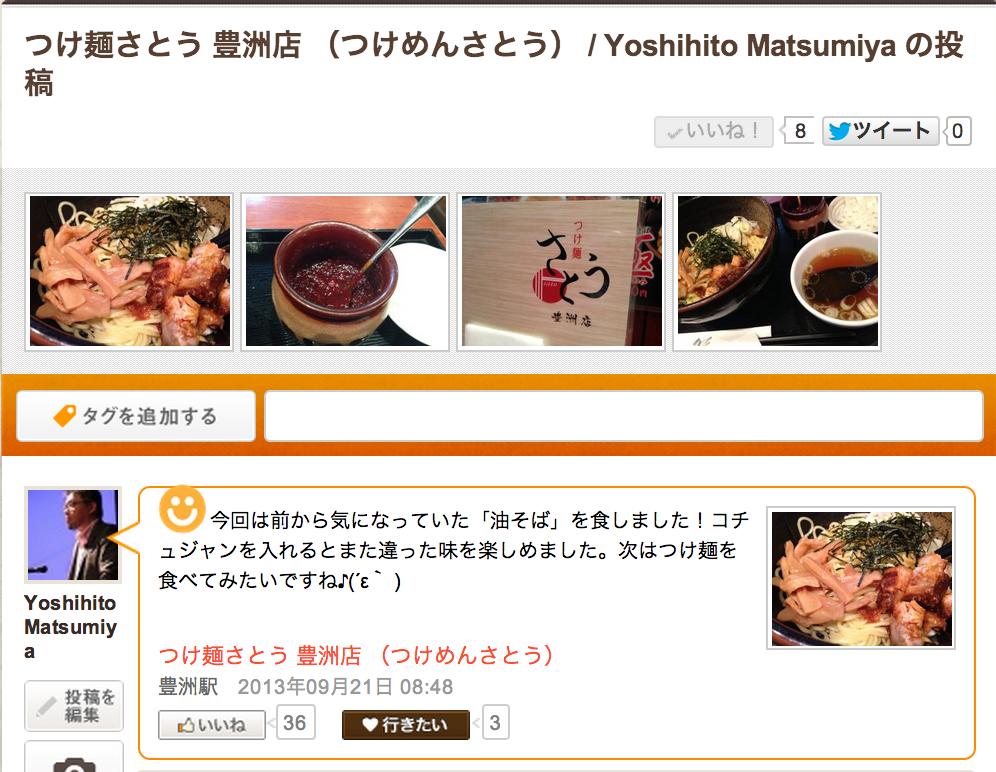 つけ麺さとう豊洲店