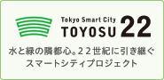東京ガス用地開発株式会社