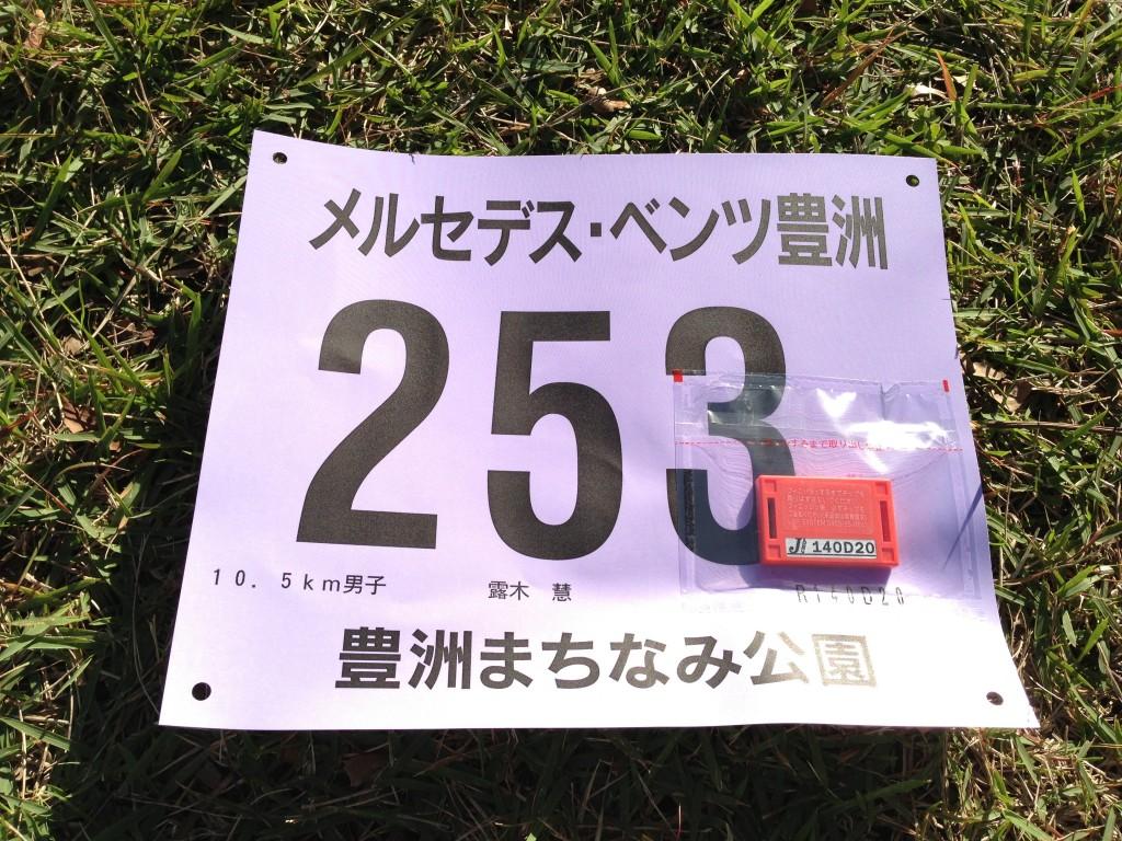 豊洲マラソンのゼッケンに豊洲まちなみ公園の名前