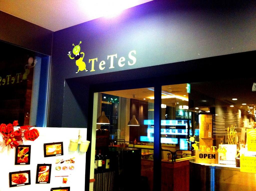 豊洲フロント1階にあるTeTeS豊洲店の入り口
