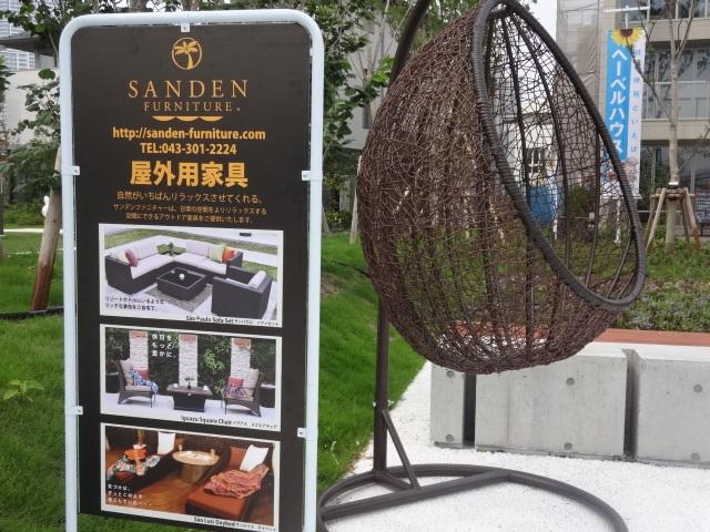 サンデン家具