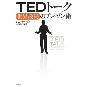 TED読書会