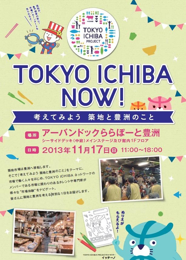 ららぽーと豊洲での東京市場プロジェクト