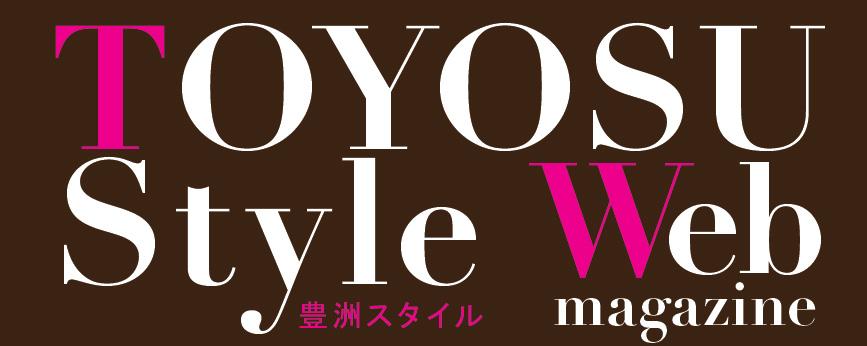 豊洲スタイルWeb magazine