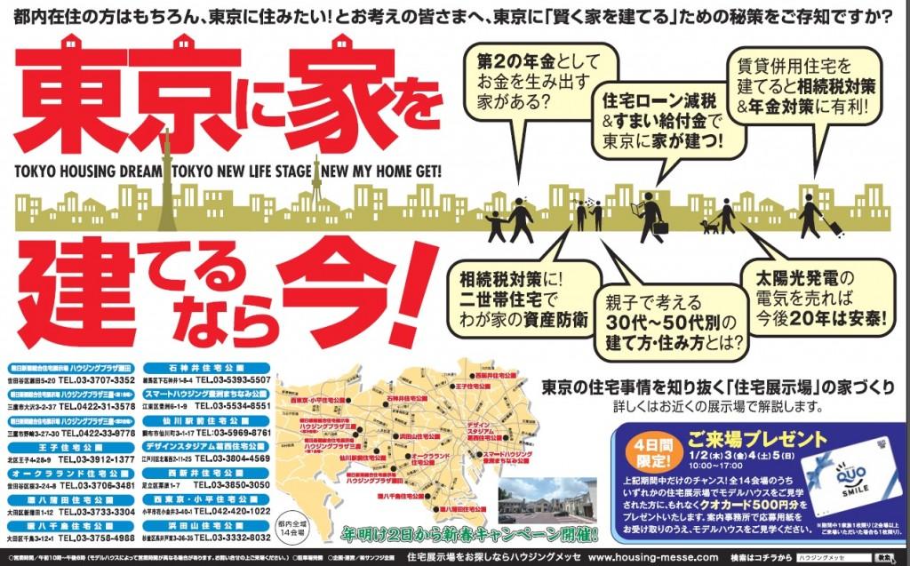 朝日新聞広告東京14会場