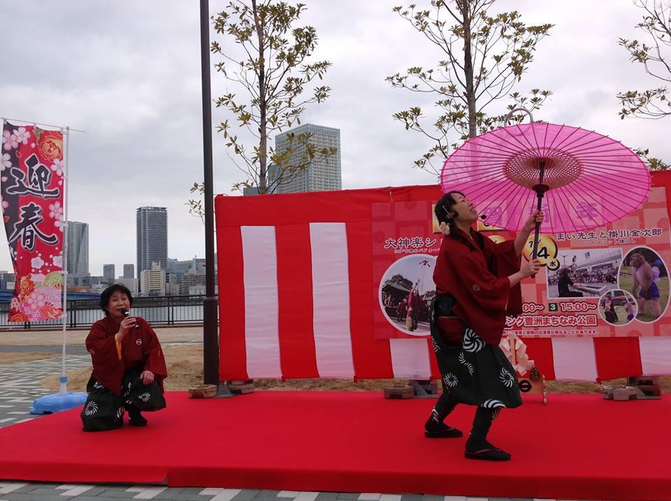 豊洲まちなみ公園の太神楽ショー