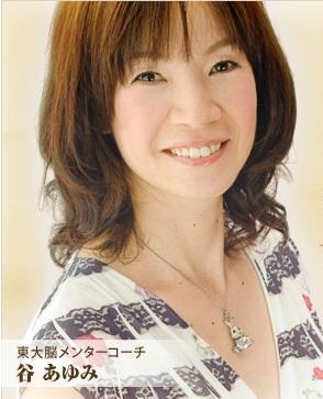 谷あゆみさんアイキャッチ