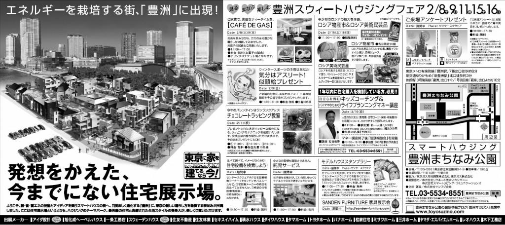 豊洲デジタルチラシ2月