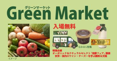 グリーンマーケット2