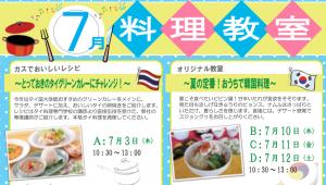 7月料理教室