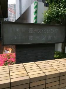 豊洲図書館