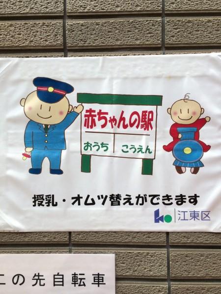 豊洲・赤ちゃんの駅