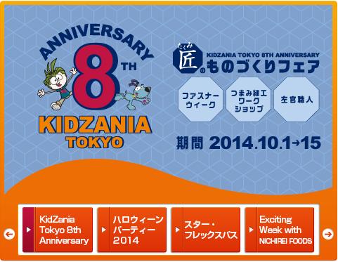 画像はキッザニア東京のHPのスクリーンショットです