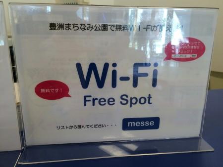 Wi-Fiフリースポット 豊洲まちなみ公園