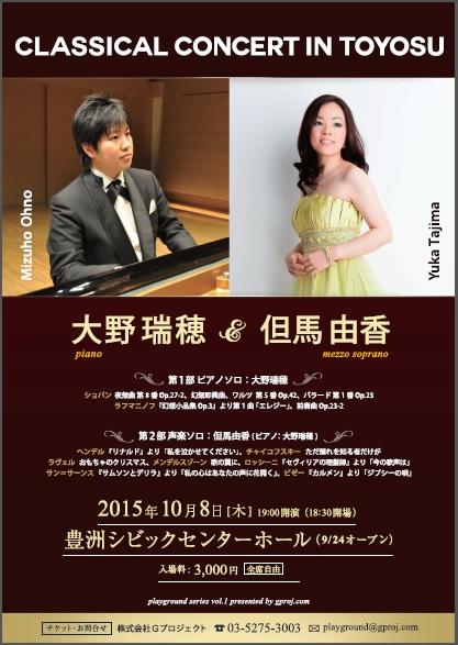クラシカルコンサート