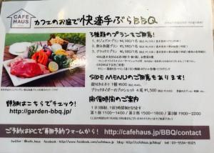 CAFE HAUS 10 豊洲グルメ 豊洲マガジン