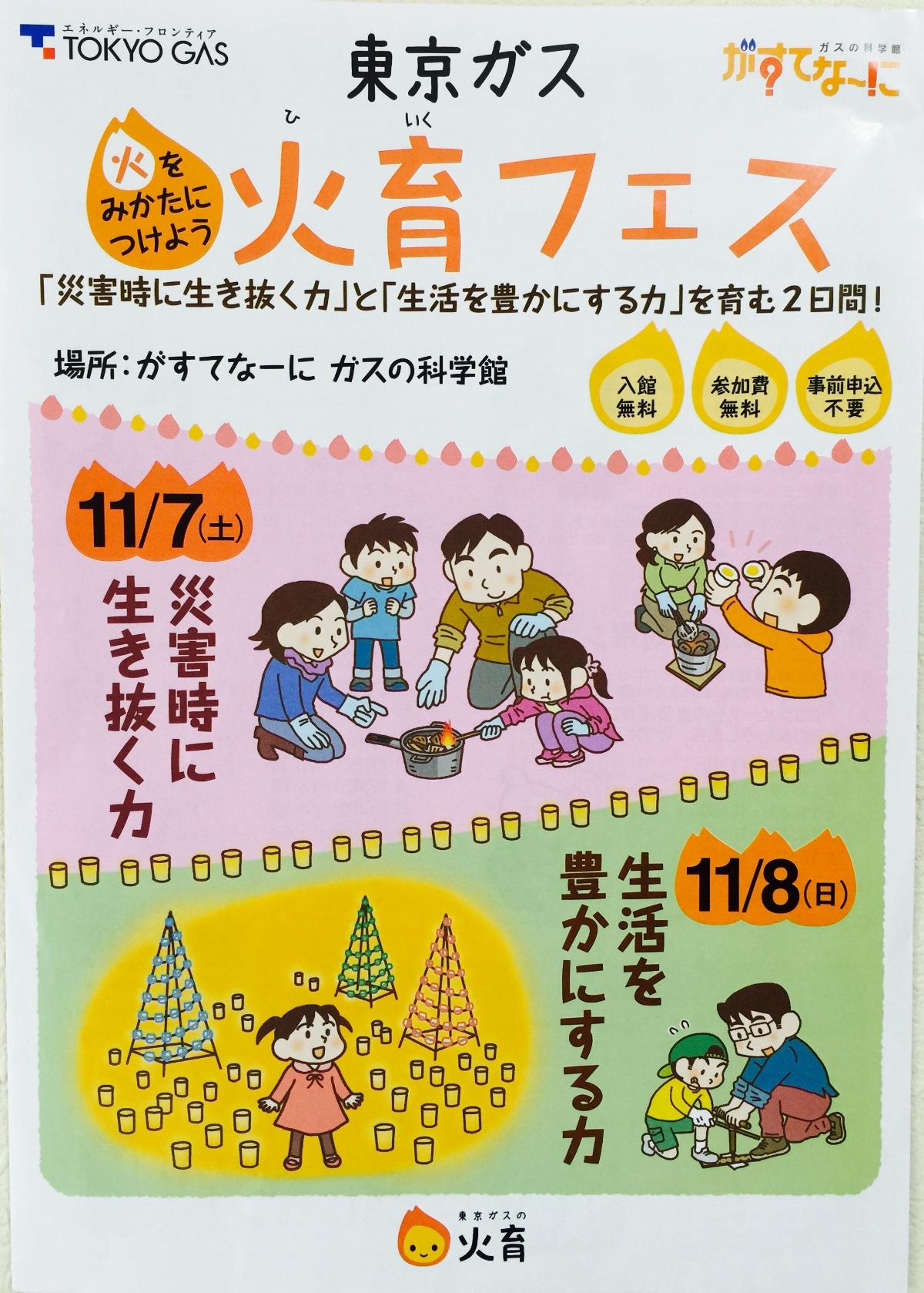 東京ガス がすてなーに イベント火育 豊洲マガジン