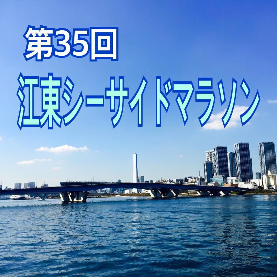 第35回江東シーサイドマラソン2015 豊洲マガジン 1