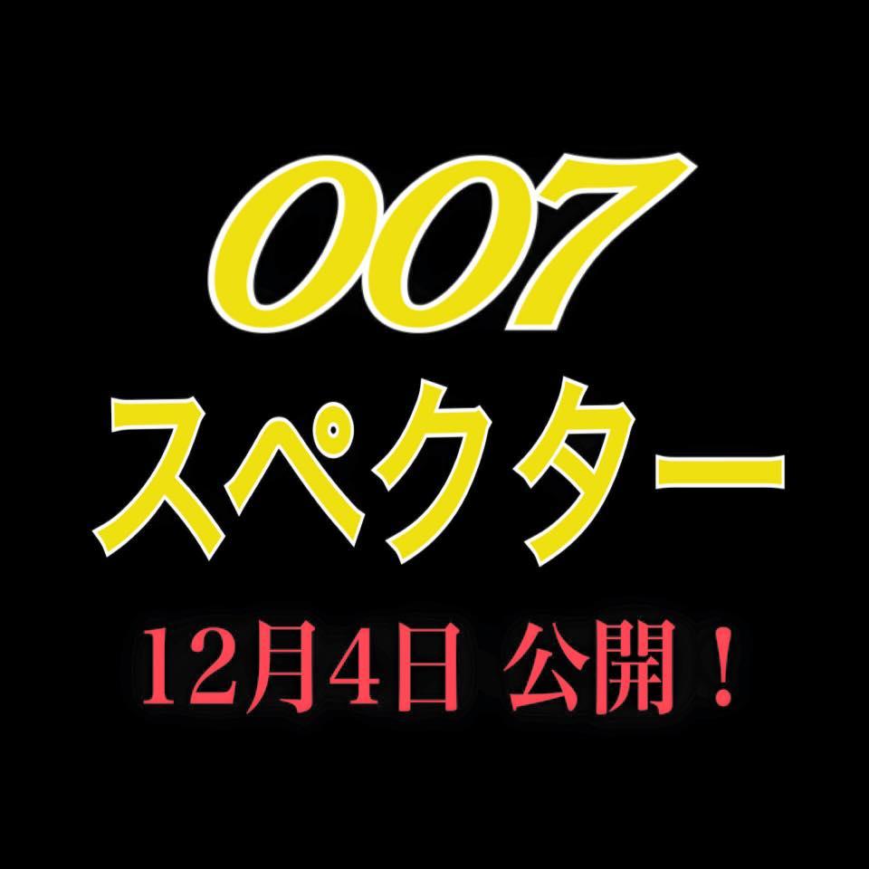007スペクター 豊洲マガジン