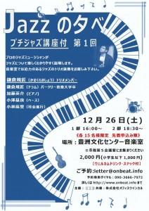 音美都 Jazzの夕べ プチジャズ講座付 第1回 豊洲マガジン