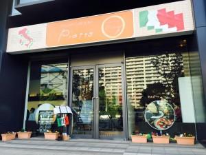 Piatto 9 ピアット 豊洲グルメ 豊洲マガジン