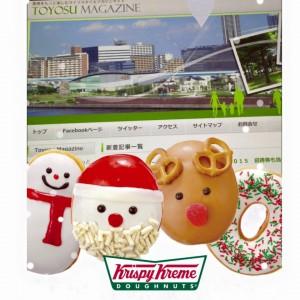 クリスマス限定クリスピークリームドーナツ 1 豊洲マガジン