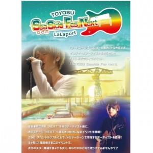 TOYOSU Seaside Fes Next 16 ~WINTER~ 豊洲マガジン