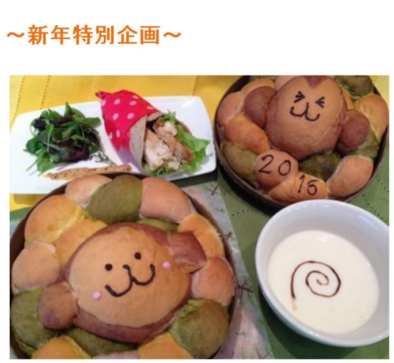 東京ガス がすてなーに 新春オリジナル教室ひといきCafe 豊洲マガジン 2