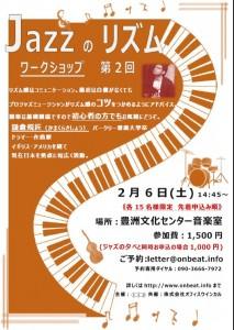 音美都 Jazzの夕べ プチジャズ講座付 第2回 3 豊洲マガジン