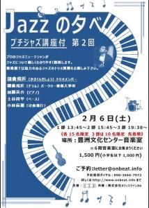 音美都 Jazzの夕べ プチジャズ講座付 第2回 2 豊洲マガジン