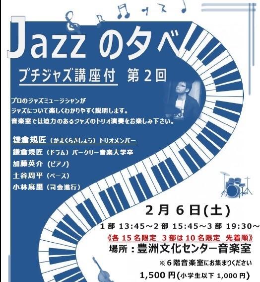 音美都 Jazzの夕べ プチジャズ講座付 第2回 2-1 豊洲マガジン