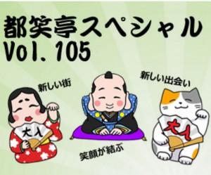 寄席 都笑亭スペシャル 豊洲マガジン