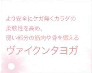 ヨガセンターアーカーシャ8豊洲マガジン