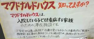 マクドナルド豊洲駅前店 3 豊洲マガジン