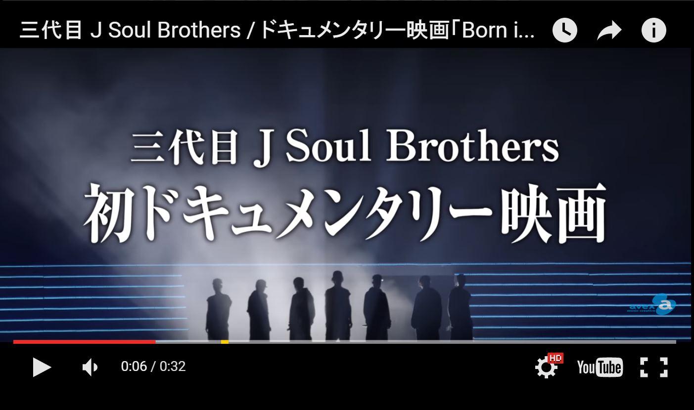 三代目 J Soul Brothers 映画 1 豊洲マガジン