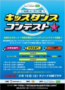 キッズダンスコンテスト ららぽーと豊洲 1 豊洲マガジン