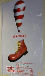 マクドナルド豊洲駅前店 4 豊洲マガジン